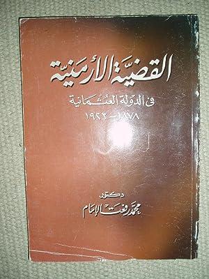al-Qadiyah al-Arminiyah fi al-Dawlah al-'Uthmaniyah, 1878-1923: Imam, Muhammad Rif'at