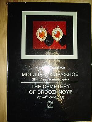 Mogilnik Druzhnoe : III-IV vv. nashei ery: Khrapunov, Igor N.