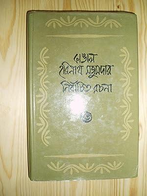 Kanala Harinatha Majumadara nirbacita racana / Abula: Majumdar, Kangal Harinath