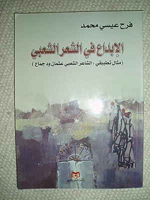 al-Ibda' fi al-shir al-sha'bi al-Sudani : mithal: Muhammad, Farah 'Isa