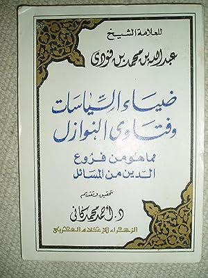 Diya' al-siyasat wa-fatawa al-nawazil mimma huwa min: Abd Allah ibn