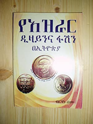 Ya'azrar dizaynena fasen ba'Ityopya: Berhanu Samu