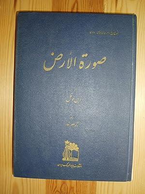 Surat al-Arz' / az Ibn Huqal ; Tarjamah-i Dr. Ja'far Sha'ar.: Sha'ar, Ja'far; ...