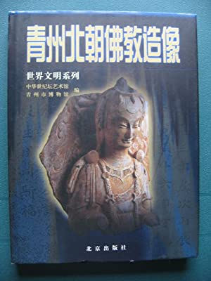 Qingzhou Northern Dynasty Buddhist Statues (Chinese Edition): Weinuo, Jin