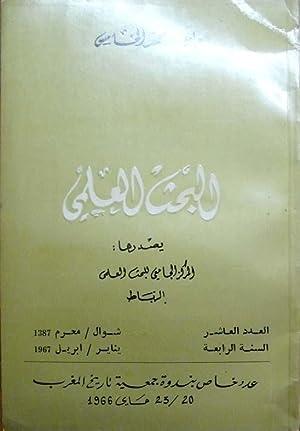 AL BAHT ALELMIY. (La investigación científica.) Vol. 10.: AL MARKAZ ALJAMIEI LILBAHT ...