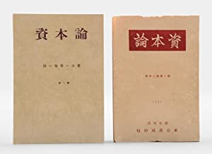 Das Kapital: in Chinese Tanslation. 2 vols.: Marx, Karl