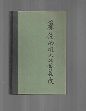 LI CH'ING CHAO: COMPLETE POEMS. Translated And: Li Ch'ing~Chao (Li