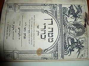 Mateh Dan - Kuzari Chelek Sheni: Nieto, Rabbi David