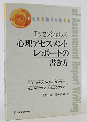 Essensharuzu Shinri Asesumento Rep?to No Kakikata [Essentials of Psychological Assessment Report ...