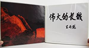 Rarely-Seen Photos of the Great Wall: Li Shaobai