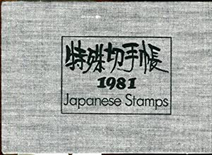 Japanese Stamps 1981. Special Postage Stamps issued