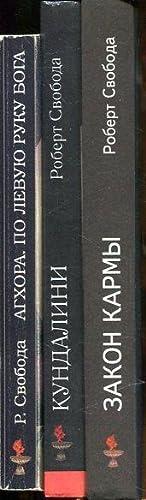 Agchora (Aghora) I, II, III.Po levuju ruku Boga. Kundalini. Zakon Karmy.: Svoboda, Robert, E.
