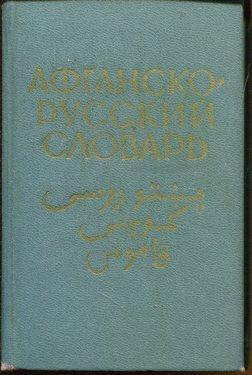 Afghanisch - russisches Wörterbuch. 7500 Worte.: Lebedew, K. A.