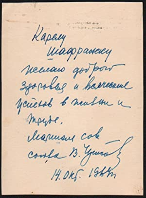 Handwritten Note By Vasily Chuikov