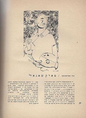 In Yiddish:] Literarishe Revi. (Eynmoliker numer). Red.: Chagall, Marc]; Warshavsky,