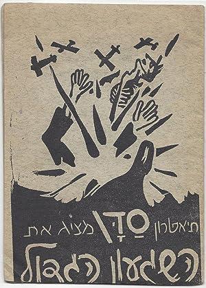 Cover title:] Saddan Theater presents The Great: Hameiri, Avigdor]; [Masereel,