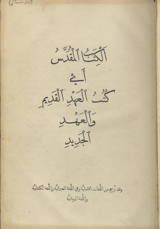 Al Kitab Al Muqaddas, Ay Kutub Al 'ahd Al Qadim Wa Al Ahd Al Jadeed. The Holy Bible. Old And New Testaments. Two Volumes In One. Van Dyck, Cornelius