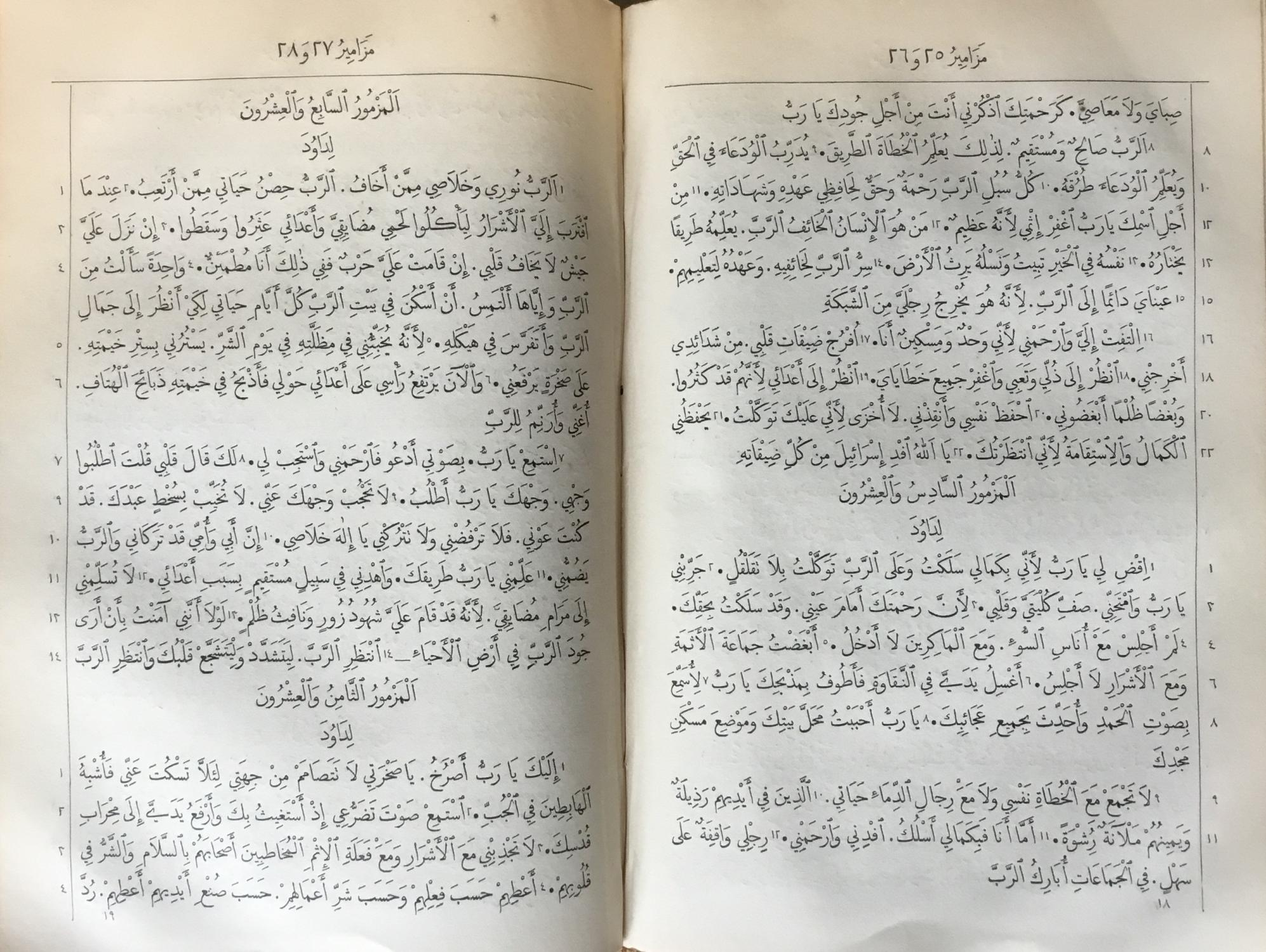 Al-Kitab al-Muqaddas, Ay Kutub al-'Ahd
