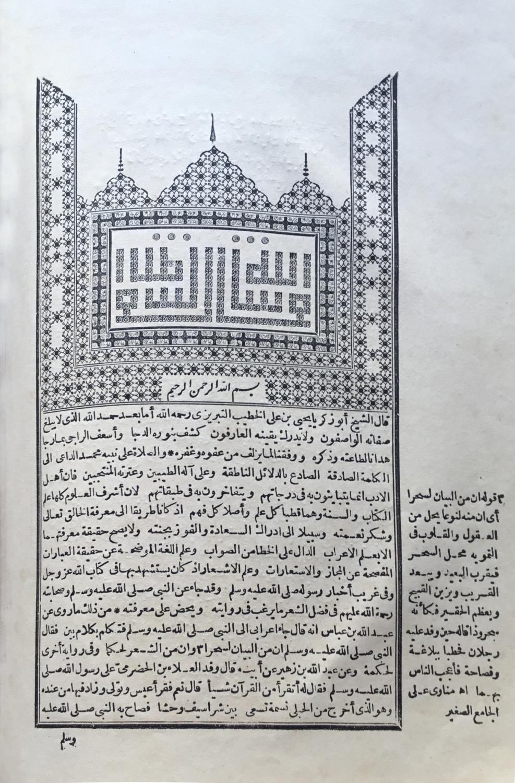 AL TABRIZI, YAHIA IBN U0027ALI. Sharh Diwan Al Hamasa. FOUR VOLUMES IN TWO.  Boulaq, Cairo 1878   Volume I: [3] (contents), 234 Pp/ Volume II: [3]  (contents), ...