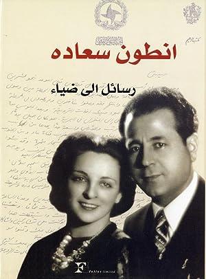 Rasa'il Ila Dia' [ Letters To Dia': Saadah, Antun,