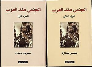 Al-Jinis Ind al-Arab (TWO VOLUMES).: ARABIC EROTICA/ Ahmad