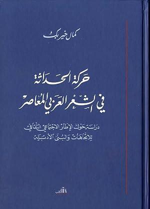 Harakat Al-Hadatha fi al-Shi'r al-Arabi al-Mu'asir.: Kheir Beik, Kamal.