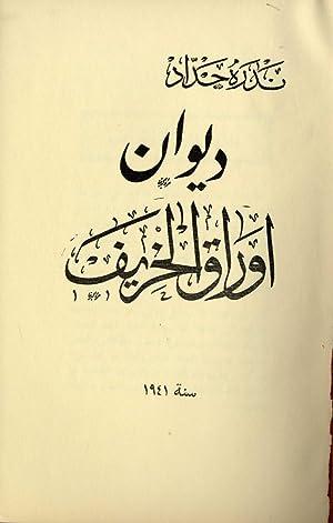 Diwan Awraq Al-Khareef.: Haddad, Nadra.
