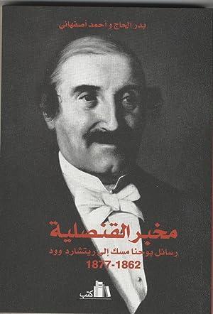 Mukhbir Al-Consuliyya, Rasa'il Yuhanna Misk ila Richard: El-Hage, Badr &
