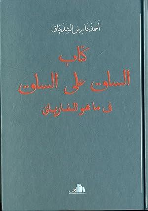 Kitab AL-SAQ 'ALA AL-SAQ FI MA HUWA AL-FARIAQ. (La Vie et Les Aventures de Fariac. Relation de...