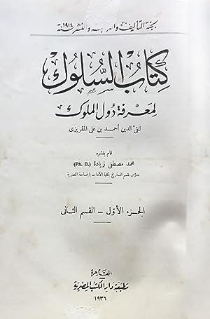 Kitab al-Suluk li Ma'rifat Duwal al-Muluk. TWO: AL-MAQRIZI, TAQI AL-DIN