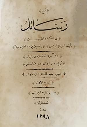 Tisi' Rasa'il fi al-Hikma wal Tabi'iyat. Wa: AVICENNA) / IBN