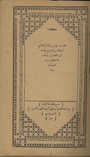 Al-Mufradat fi Gharib al-Qur'an.: AL-ASFAHANI, ABI AL-QASSIM