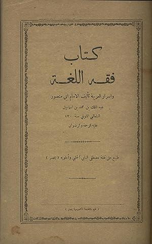 Kitab Fiqh al-Lughah wa 'Asrar al-'Arabiyyah.: AL-THA'ALIBI, Abu Mansur.