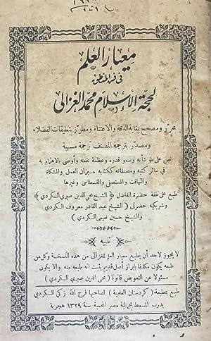 Mi'yar al-'Ilm fi Fann al-Mantiq.: AL-GHAZALI, Muhammad.