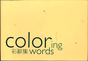Coloring Words: Ten Cards with Color Poems and Photographs: Slavick, Madeleine Marie