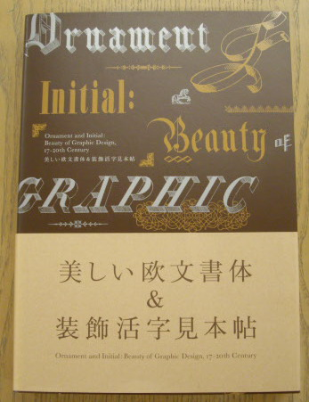 Ornament and Initial: Beauty of Graphic Design,: JONG, CEES W.