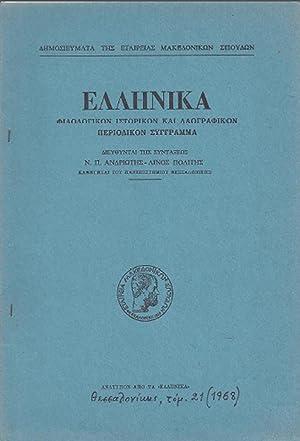 Bibliokrisia sto: L. Poliths, Poihtikh Anthologia, biblia A-Z, Athhna, 1964-1967. Anatypo apo ta ...