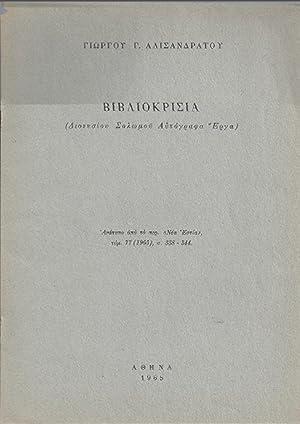 Bibliokrisia sto: Dionysioy Solwmoy aytografa erga, epimeleia L. Polith, Thessalonikh, 1964. ...