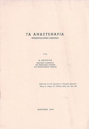 Ta anastenaria: psyxofysiologikh ermhneia. Anatypo apo to periodiko Iatrika Xronika, tomos 9, ...