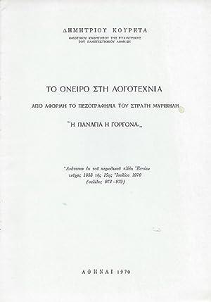 To oneiro sth Logotexnia, apo aformh to: KOYRETAS, D.