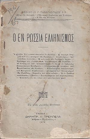 O en Rwssia Ellhnismos. [Hellenism in Russia].: PANAGIWTIDHS, Th. G.
