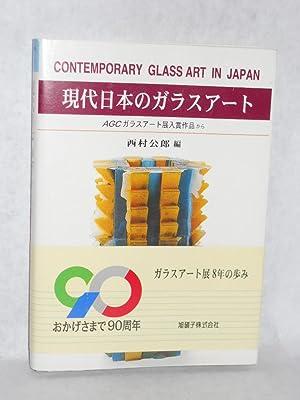 Contemporary Glass Art in Japan: Takeda, Atsushi, curator; Nishimura, Kimio, chief editor