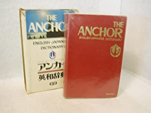 The Anchor English-Japanese Dictionary