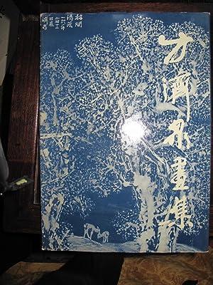 Fang Jizhong Huaji: Fang, Jizhong, 1923
