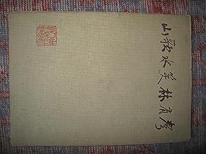 Shen Ge Shui Xiao Lin You Sheng
