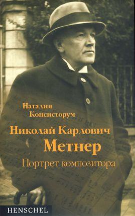 Der Komponist Nikolaj Medtner. Ein Portrait. [Text: Konsistorum, Natascha: