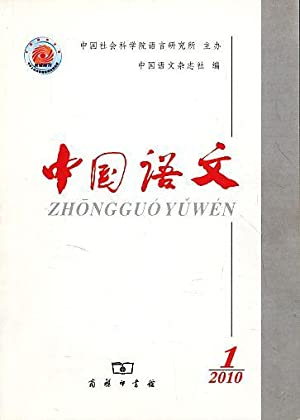 Zhongguoyuwen 1, 2010. Studies of the Chinese