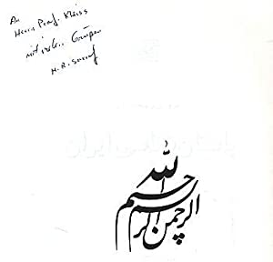 Morury bar panjah sal-e bastan shenasi-ye Iran.: Negahban, Ezat O.