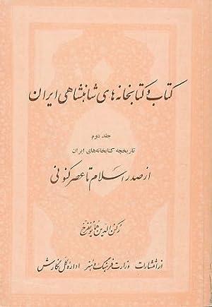 Ketab va ketabkhane-haye shahanshahi-ye Iran, Vol. 2 (of 2), tarikhche-ye ketabkhane-haye Iran az ...