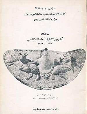 Namayeshgah akharin kashfiyat-e bastanshenasi 1352-1353, Muze-ye Iran-e